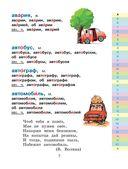 Мой первый орфографический словарь русского языка. 1-4 классы — фото, картинка — 5