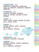Мой первый орфографический словарь русского языка. 1-4 классы — фото, картинка — 7