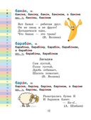 Мой первый орфографический словарь русского языка. 1-4 классы — фото, картинка — 10