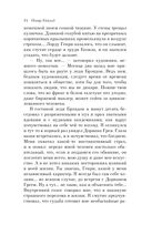 Портрет Дориана Грея (м) — фото, картинка — 13