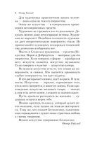 Портрет Дориана Грея (м) — фото, картинка — 5