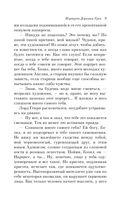 Портрет Дориана Грея (м) — фото, картинка — 8