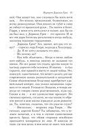 Портрет Дориана Грея (м) — фото, картинка — 10