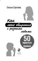 Как легко общаться с разными людьми. 50 простых правил — фото, картинка — 2