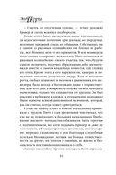 Палач из Гайд-парка (м) — фото, картинка — 10