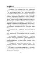 Палач из Гайд-парка (м) — фото, картинка — 12