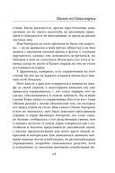 Палач из Гайд-парка (м) — фото, картинка — 15