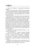 Палач из Гайд-парка (м) — фото, картинка — 6