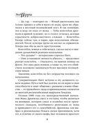 Палач из Гайд-парка (м) — фото, картинка — 8