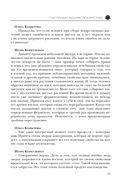 Большая книга про мед. Жемчужины апитерапии — фото, картинка — 12