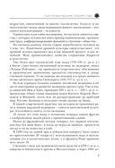 Большая книга про мед. Жемчужины апитерапии — фото, картинка — 8