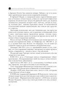 Большая книга про мед. Жемчужины апитерапии — фото, картинка — 9