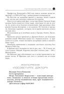 Большая книга про мед. Жемчужины апитерапии — фото, картинка — 10