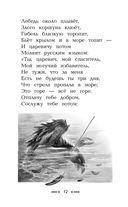 Сказка о рыбаке и рыбке и другие сказки — фото, картинка — 12