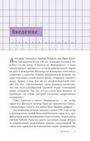 Любимое слово Набокова - лиловый. Что может рассказать статистика о наших любимых авторах — фото, картинка — 8