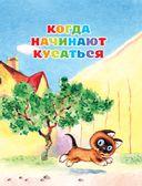 Про веселых обезьянок и другие сказки — фото, картинка — 5
