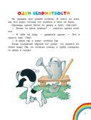 Про веселых обезьянок и другие сказки — фото, картинка — 7