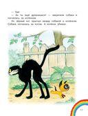 Про веселых обезьянок и другие сказки — фото, картинка — 11