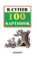 100 картинок — фото, картинка — 3