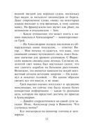 Кости волхвов. Том 2 (м) — фото, картинка — 11