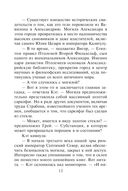 Кости волхвов. Том 2 (м) — фото, картинка — 12