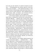 Кости волхвов. Том 2 (м) — фото, картинка — 13
