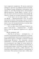 Кости волхвов. Том 2 (м) — фото, картинка — 14