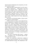 Кости волхвов. Том 2 (м) — фото, картинка — 5