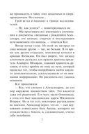 Кости волхвов. Том 2 (м) — фото, картинка — 6