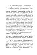 Кости волхвов. Том 2 (м) — фото, картинка — 7
