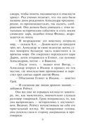 Кости волхвов. Том 2 (м) — фото, картинка — 8