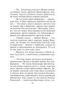 Кости волхвов. Том 2 (м) — фото, картинка — 9