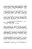 Кости волхвов. Том 2 (м) — фото, картинка — 10