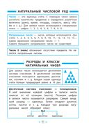 Математика в таблицах — фото, картинка — 1