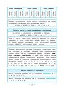 Математика в таблицах — фото, картинка — 2