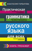 Практическая грамматика русского языка для всех. Книга-тренажер — фото, картинка — 1