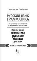 Практическая грамматика русского языка для всех. Книга-тренажер — фото, картинка — 2
