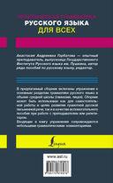 Практическая грамматика русского языка для всех. Книга-тренажер — фото, картинка — 10