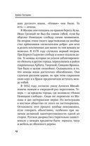 Россия и Германия. Друзья или враги? — фото, картинка — 11