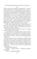 Итальянская любовь Максима Горького — фото, картинка — 11
