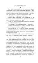 Итальянская любовь Максима Горького — фото, картинка — 12