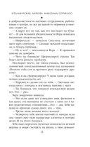 Итальянская любовь Максима Горького — фото, картинка — 13