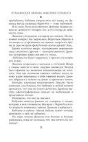 Итальянская любовь Максима Горького — фото, картинка — 15