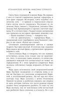 Итальянская любовь Максима Горького — фото, картинка — 7