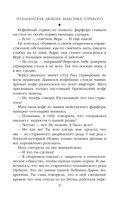Итальянская любовь Максима Горького — фото, картинка — 9
