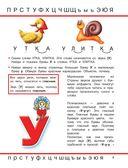 Букварь с логопедическими упражнениями — фото, картинка — 5