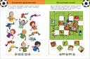 Футбол. Игры, раскраски, головоломки (зелёная) — фото, картинка — 2