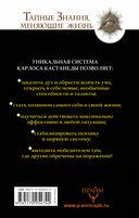 Обрети силу Карлоса Кастанеды. 50 практик для развития сверхспособностей — фото, картинка — 16