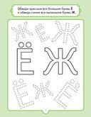 Альбом для суперразвития мозга! Рисуем и учим буквы — фото, картинка — 4