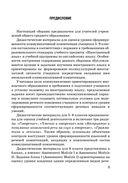 Контрольно-измерительные материалы. Английский язык. 5-9 кл. Дидактические материалы — фото, картинка — 3